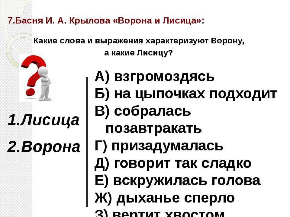 7.Басня И. А. Крылова «Ворона и Лисица»: Какие слова и выражения характеризую...