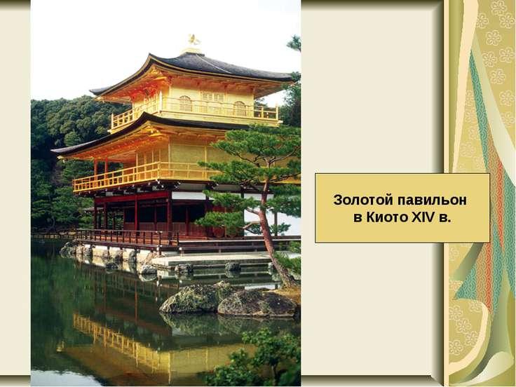 Золотой павильон в Киото XIV в.