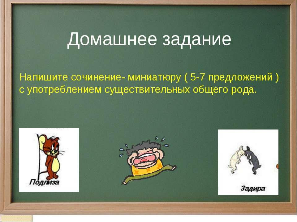 Домашнее задание Напишите сочинение- миниатюру ( 5-7 предложений ) с употребл...
