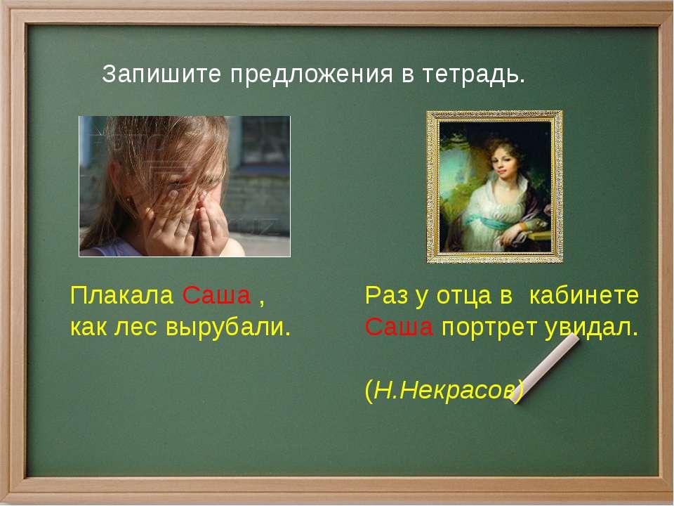 Раз у отца в кабинете Саша портрет увидал. (Н.Некрасов) Запишите предложения ...