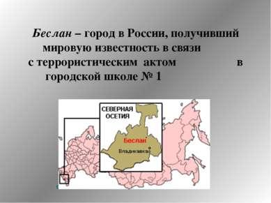 Беслан – город в России, получивший мировую известность в связи с террористич...