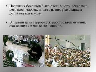 Напавших боевиков было очень много, несколько десятков человек, и часть из ни...