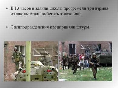 В 13 часов в здании школы прогремели три взрыва, из школы стали выбегать зало...