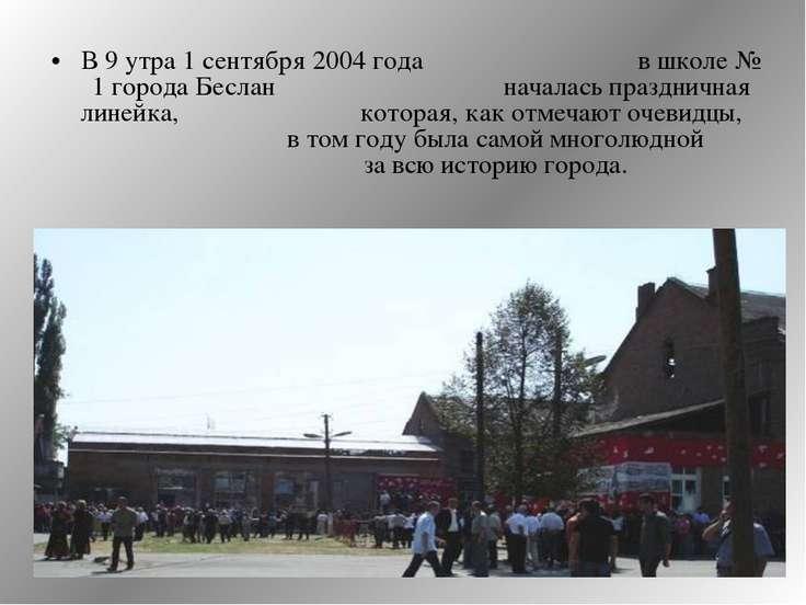 В 9 утра 1 сентября 2004 года в школе № 1 города Беслан началась праздничная ...