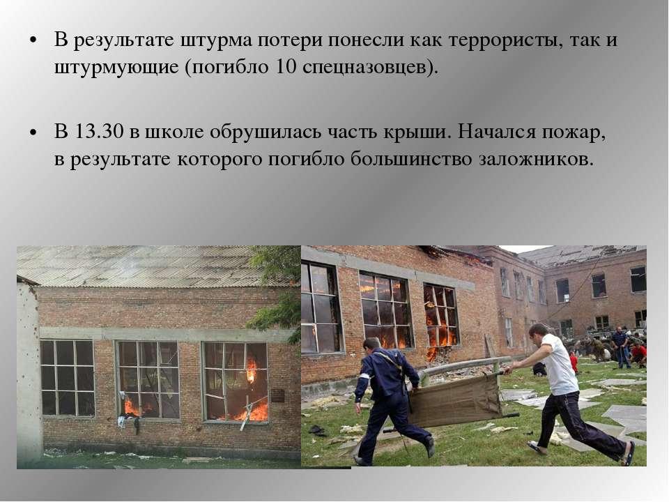 В результате штурма потери понесли как террористы, так и штурмующие (погибло ...