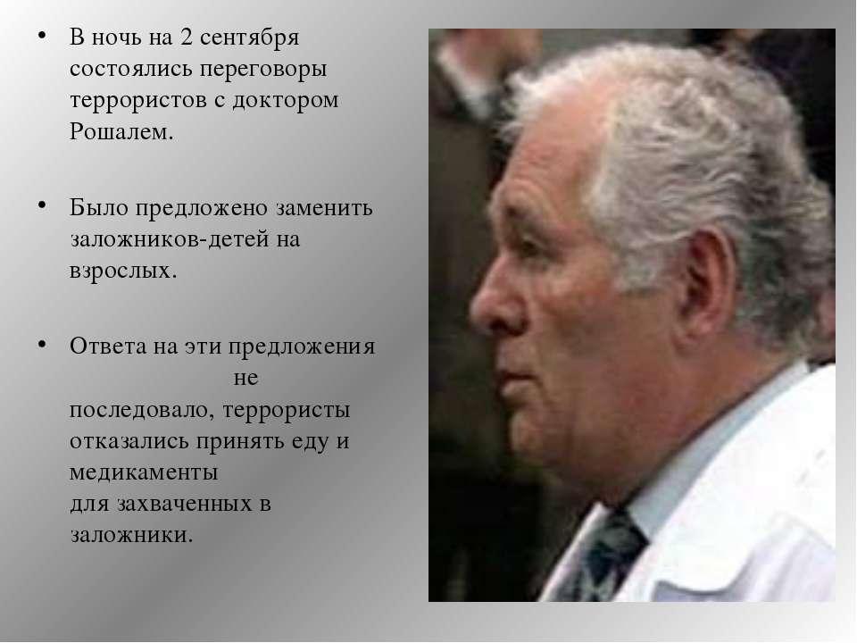 В ночь на 2 сентября состоялись переговоры террористов с доктором Рошалем. Бы...
