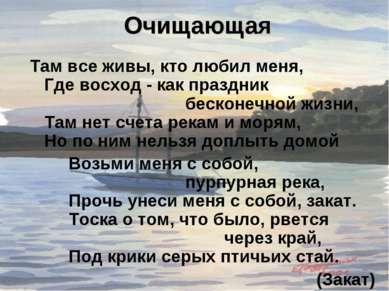 Очищающая Там все живы, кто любил меня, Где восход - как праздник бесконечной...