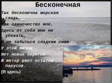 Бесконечная Так бесконечна морская гладь, Как одиночество мое, Здесь от себя ...