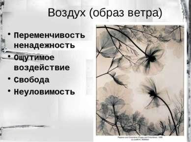 Воздух (образ ветра) Переменчивостьненадежность Ощутимое воздействие Свобода ...