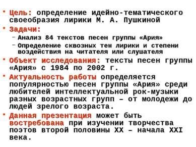 Цель: определение идейно-тематического своеобразия лирики М. А. Пушкиной Зада...