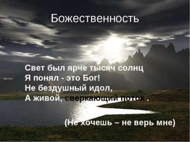 Божественность Свет был ярче тысяч солнц Я понял - это Бог! Не бездушный идол...