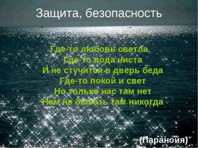 Защита, безопасность Где-то любовь светла Где-то вода чиста И не стучится в д...