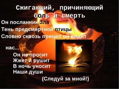 Сжигающий, причиняющий боль и смерть Он посланник Зла, Тень предсмертной птиц...