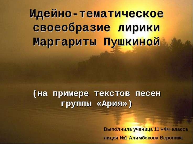Идейно-тематическое своеобразие лирики Маргариты Пушкиной (на примере текстов...