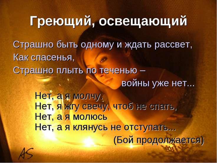 Греющий, освещающий Страшно быть одному и ждать рассвет, Как спасенья, Страшн...