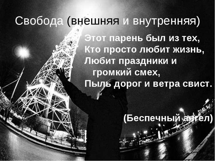 Свобода (внешняя и внутренняя) Этот парень был из тех, Кто просто любит жизнь...