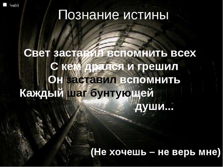 Свет заставил вспомнить всех С кем дрался и грешил Он заставил вспомнить Кажд...