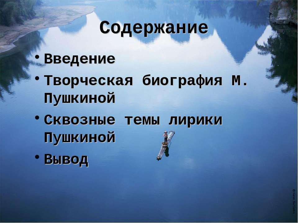 Содержание Введение Творческая биография М. Пушкиной Сквозные темы лирики Пуш...