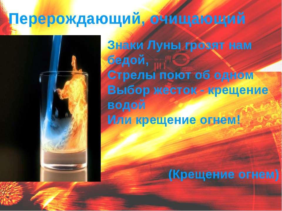 Перерождающий, очищающий Знаки Луны грозят нам бедой, Стрелы поют об одном Вы...