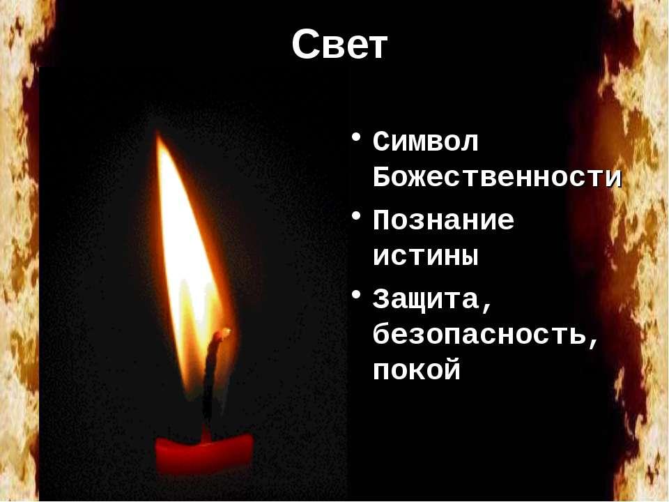 Свет Символ Божественности Познание истины Защита, безопасность, покой