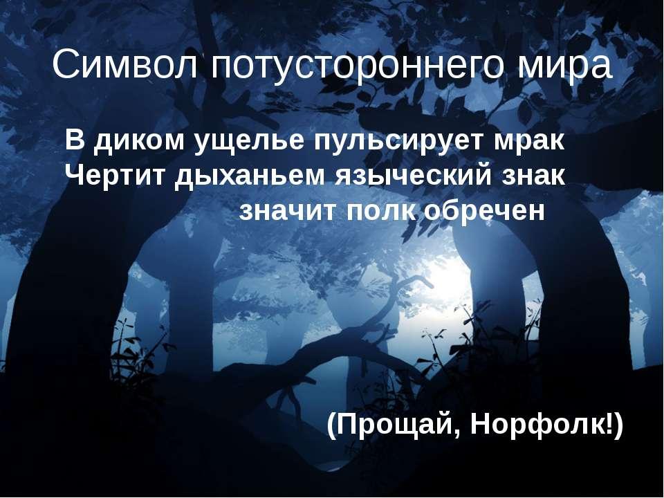 Символ потустороннего мира В диком ущелье пульсирует мрак Чертит дыханьем язы...