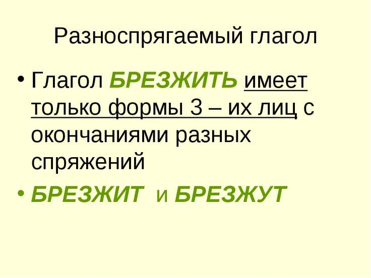 Разноспрягаемый глагол Глагол БРЕЗЖИТЬ имеет только формы 3 – их лиц с оконча...
