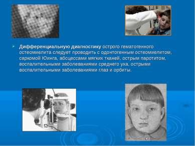 Дифференциальную диагностику острого гематогенного остеомиелита следует прово...