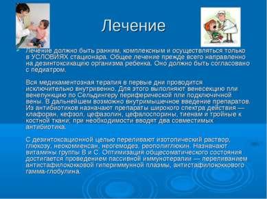 Лечение Лечение должно быть ранним, комплексным и осуществляться только в УСЛ...
