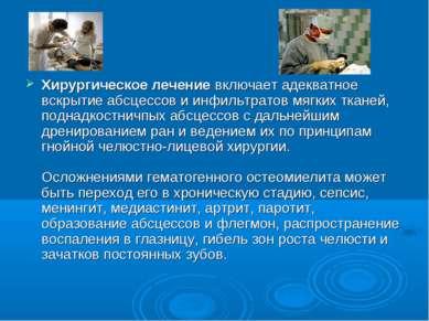 Хирургическое лечениевключает адекватное вскрытие абсцессов и инфильтратов м...