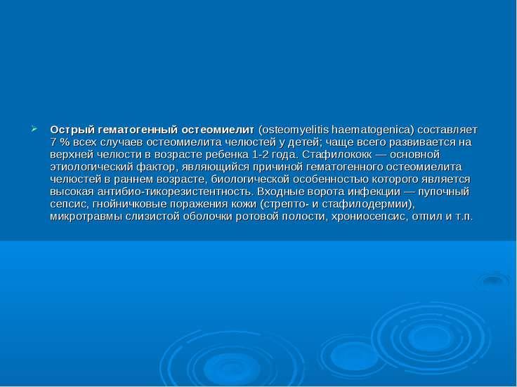 Острый гематогенный остеомиелит(osteomyelitis haematogenica) составляет 7 % ...
