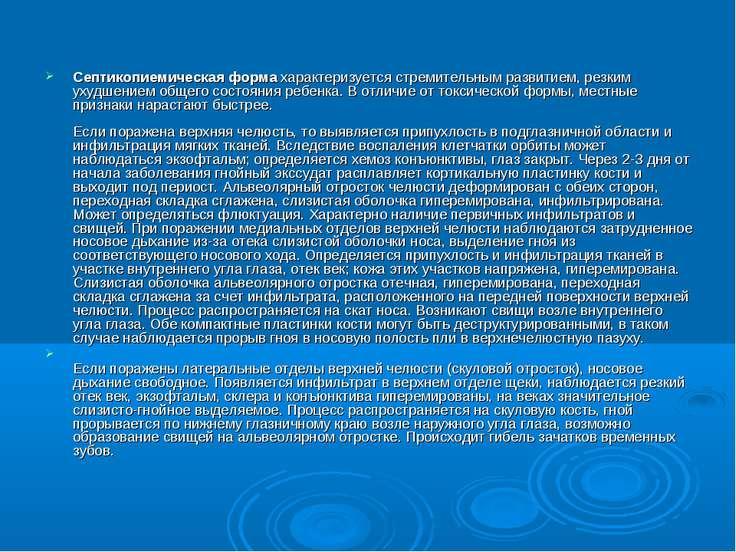 Септикопиемическая формахарактеризуется стремительным развитием, резким ухуд...
