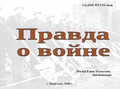С(к)ОШ №5 VIII вида г. Кыштым, 2008 г. Реннер Елена Евгеньевна, библиотекарь