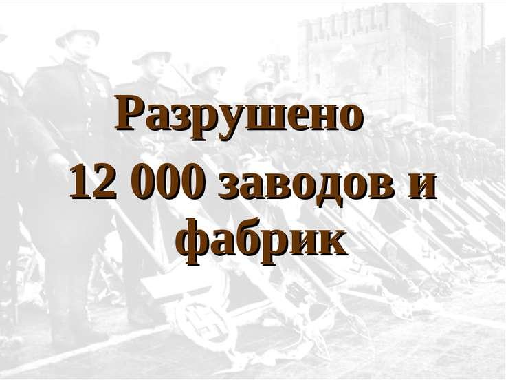 Разрушено 12 000 заводов и фабрик