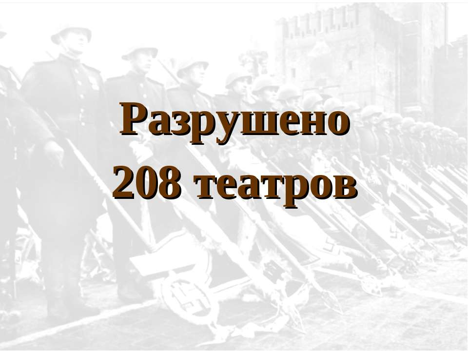 Разрушено 208 театров
