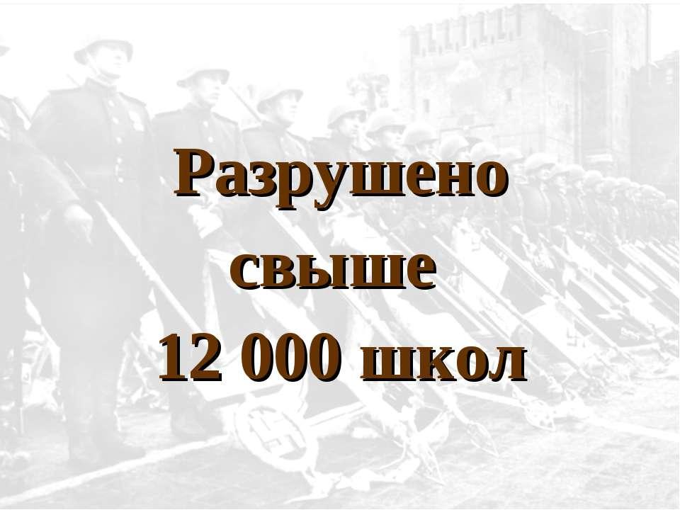 Разрушено свыше 12 000 школ