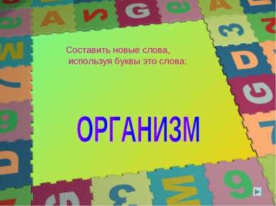 Составить новые слова, используя буквы это слова: