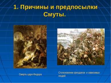 1. Причины и предпосылки Смуты. Смерть царя Федора Столкновение феодалов и за...