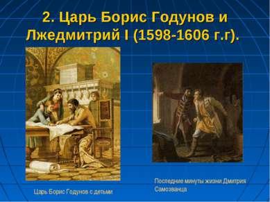 2. Царь Борис Годунов и Лжедмитрий I (1598-1606 г.г). Царь Борис Годунов с де...