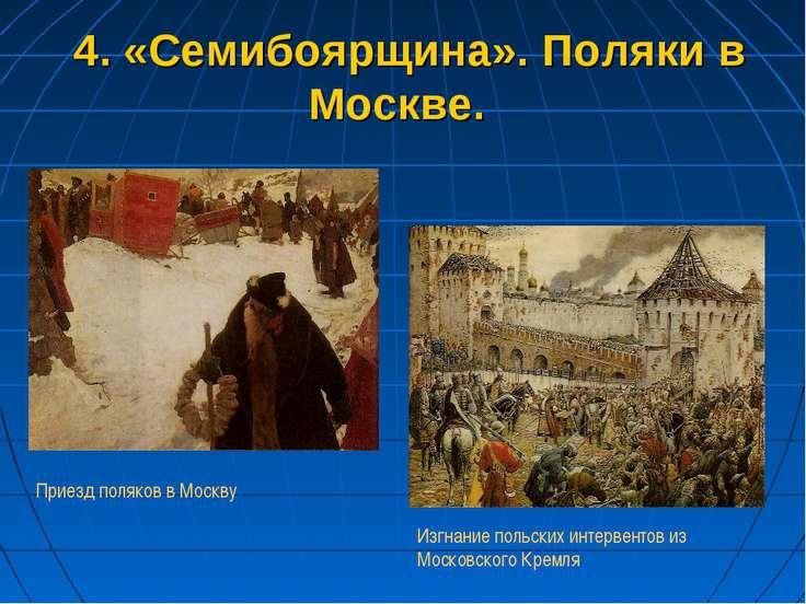 4. «Семибоярщина». Поляки в Москве. Приезд поляков в Москву Изгнание польских...