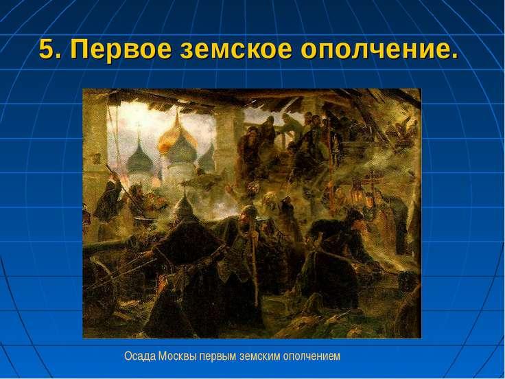 5. Первое земское ополчение. Осада Москвы первым земским ополчением