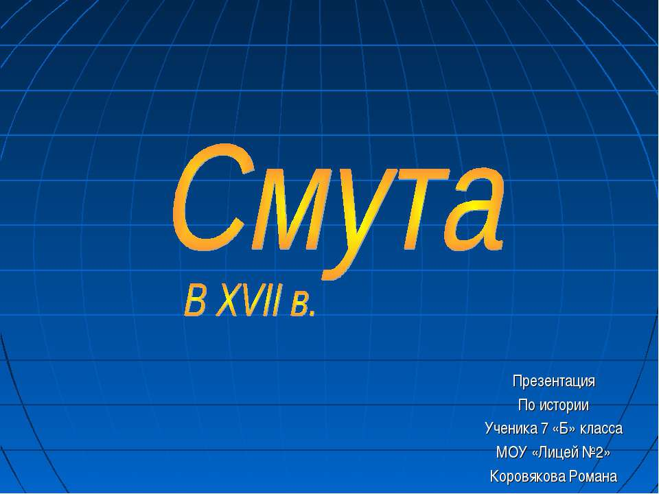Презентация По истории Ученика 7 «Б» класса МОУ «Лицей №2» Коровякова Романа