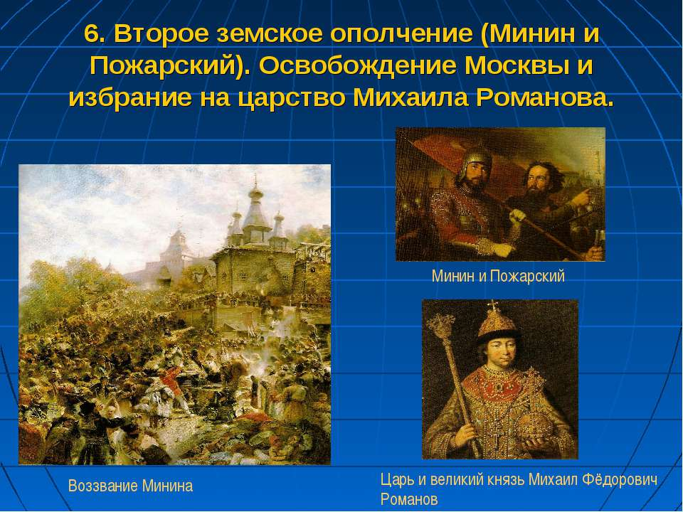 6. Второе земское ополчение (Минин и Пожарский). Освобождение Москвы и избран...