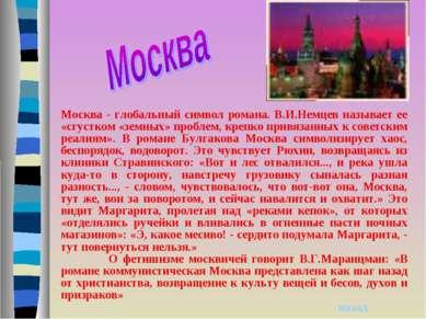 Москва - глобальный символ романа. В.И.Немцев называет ее «сгустком «земных» ...