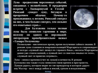 Луна - предвестник переломных событий, связанных с волшебством. В преддверии ...