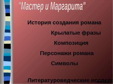 История создания романа Крылатые фразы Композиция Персонажи романа Символы Ли...