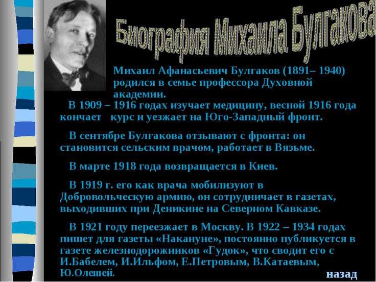 В 1909 – 1916 годах изучает медицину, весной 1916 года кончает курс и уезжает...