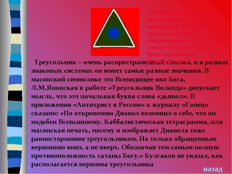 назад Треугольник – очень распространенный символ, и в разных знаковых систем...