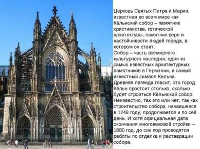 Церковь Святых Петра и Марии, известная во всем мире как Кёльнский собор – па...