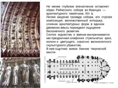 Не менее глубокое впечатление оставляет образ Реймсского собора во Фр...