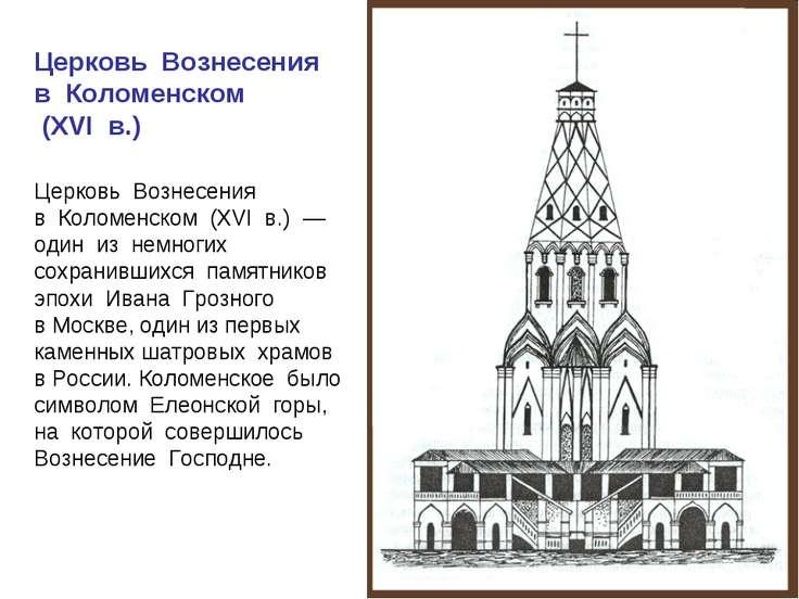 Церковь Вознесения в Коломенском (XVI в.) —один из немногих сохранив...